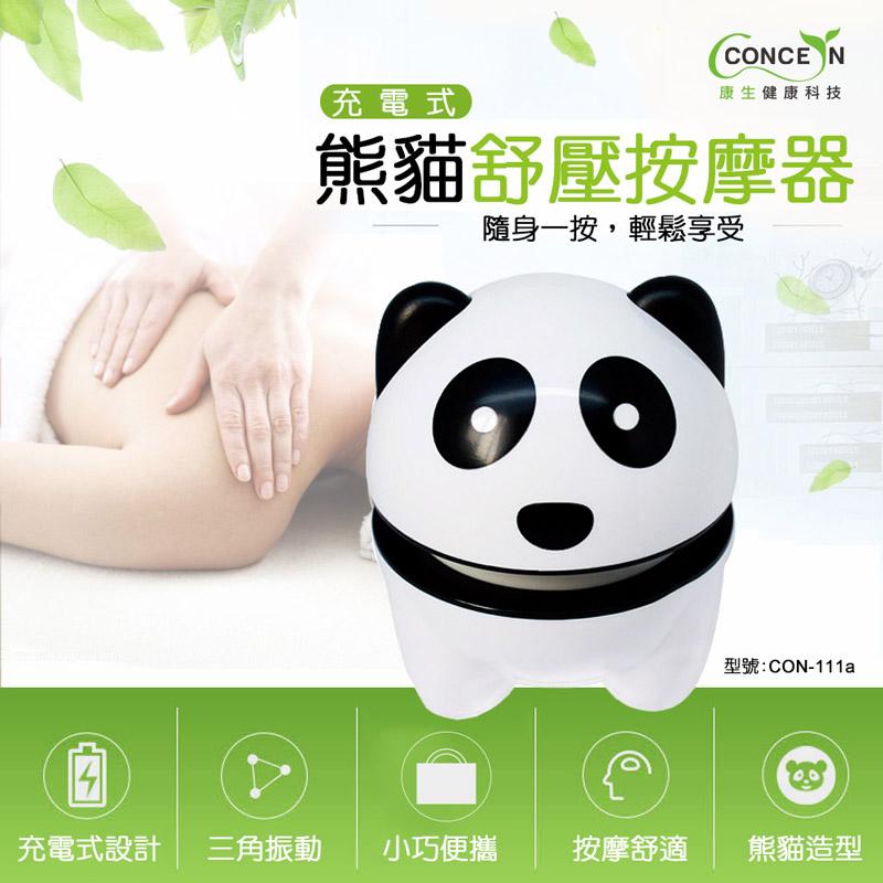 Concern康生熊貓充電式舒壓按摩器(CON-111a),限時2.4折,請把握機會搶購!