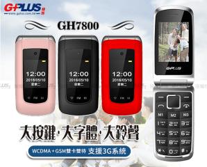 G-PLUS 3G折疊式手機,限時3.8折,今日結帳再享加碼折扣