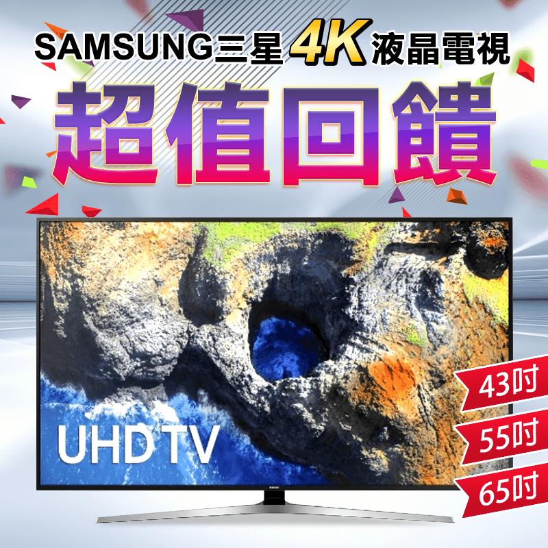 Samsung三星4K液晶電視回饋系列,限時6.0折,請把握機會搶購!
