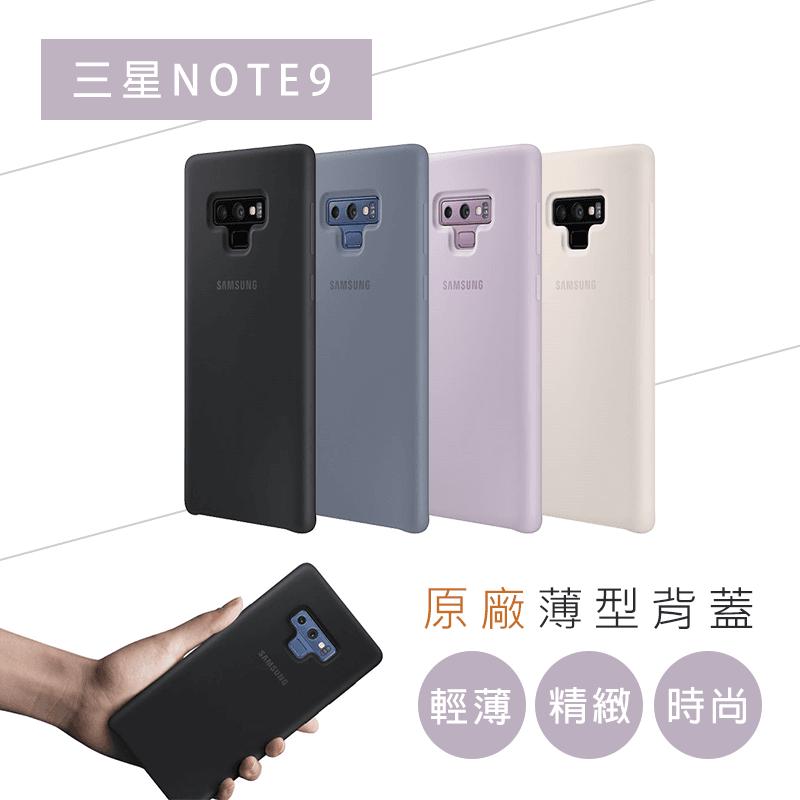 SAMSUNG三星Note9原廠薄型背蓋,限時9.3折,請把握機會搶購!