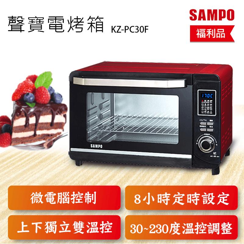 SAMPO聲寶微電腦雙溫控電烤箱KZ-PC30F,限時5.0折,請把握機會搶購!