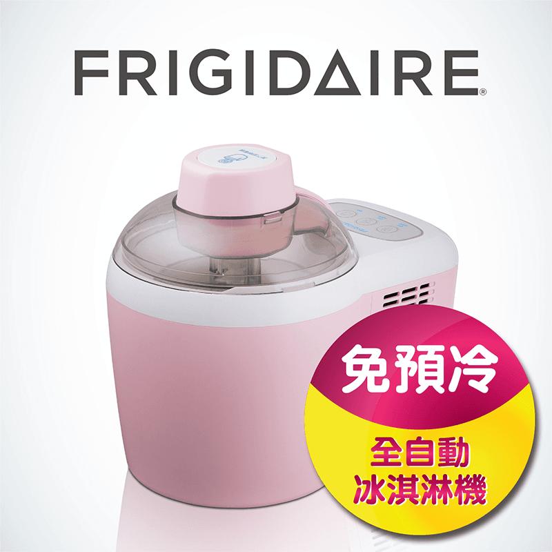 美國富及第Frigidaire全自動冰淇淋機,本檔全網購最低價!