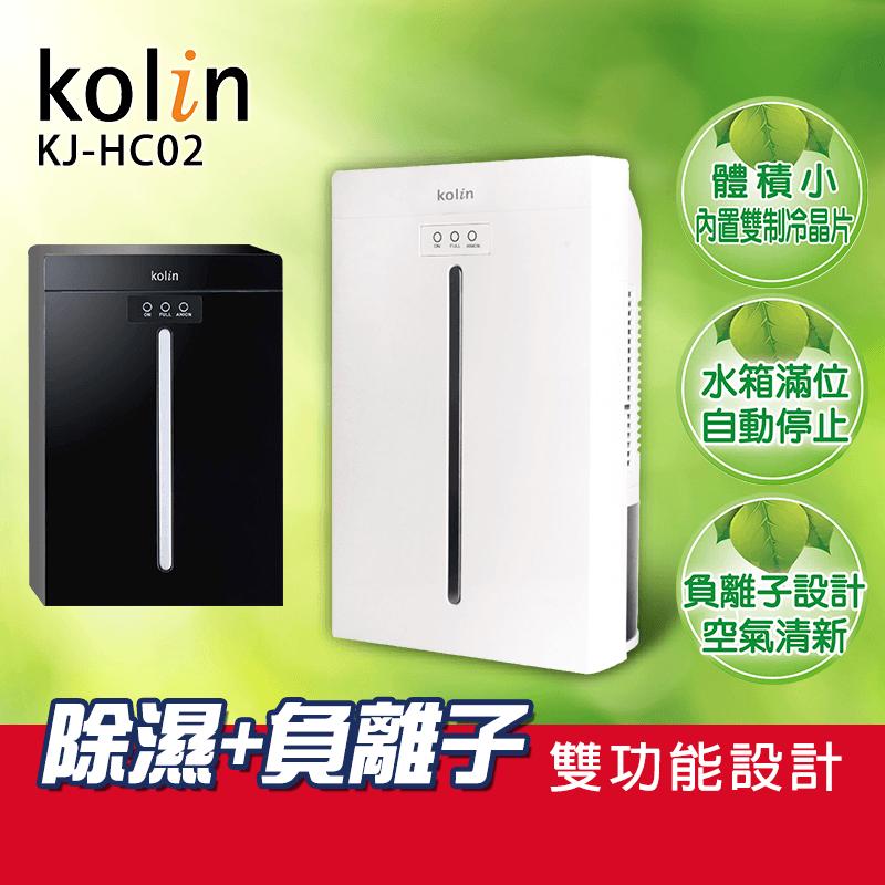 Kolin歌林微電腦電子除濕機KJ-HC02,今日結帳再打85折!