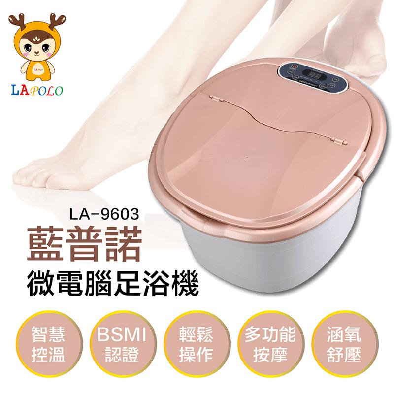 LAPOLO智慧控溫按摩中桶足浴機(LA-9603),今日結帳再打85折!