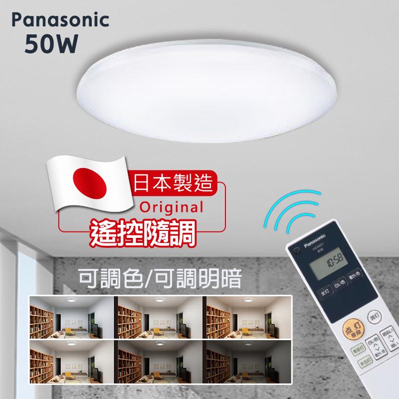 國際牌Panasonic遙控吸頂燈50W HH-LAZ503909,限時4.6折,請把握機會搶購!