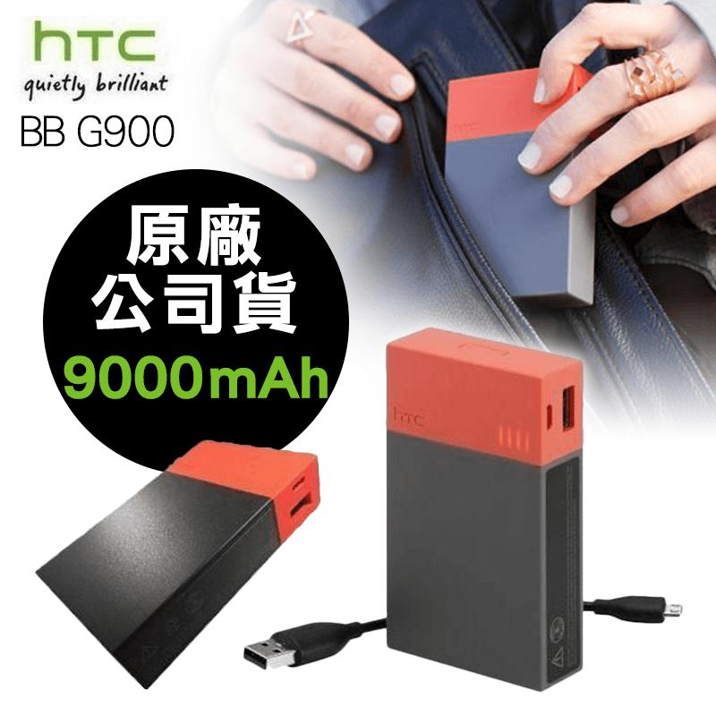HTC原廠行動電源BB G900,今日結帳再打85折!