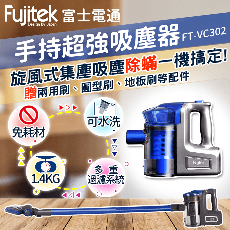 Fujitek富士電通手持超強吸塵器FT-VC302,本檔全網購最低價!