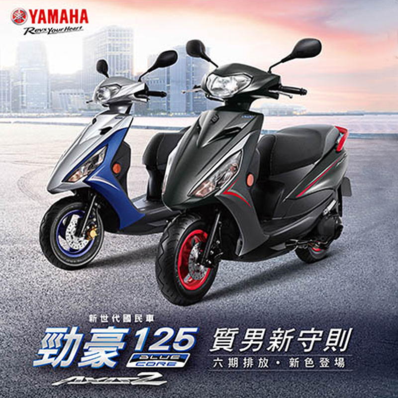 Yamaha新勁豪125 Axis Z碟煞,限時10.0折,請把握機會搶購!