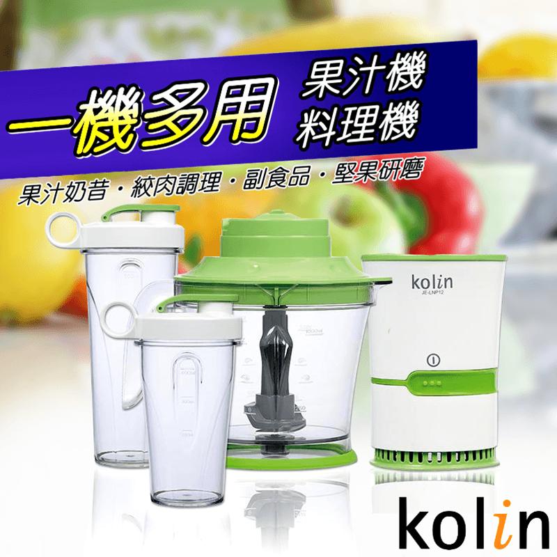 Kolin 歌林歌林多功隨行果汁料理機JE-LNP12,今日結帳再打85折!