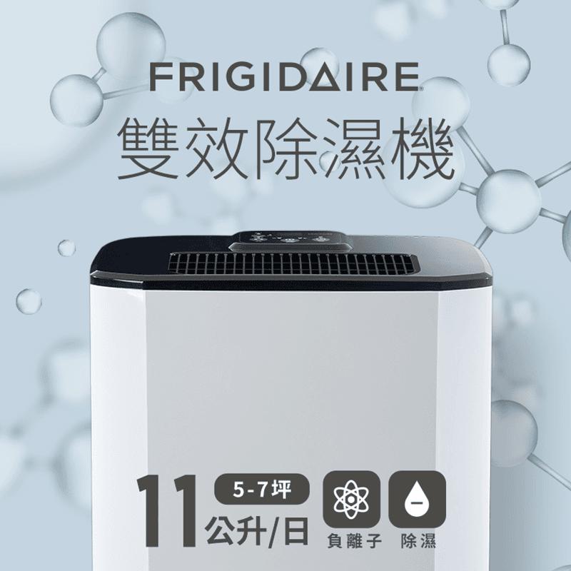 美國Frigidaire富及第超靜音節能除濕機FDH-1111KA,今日結帳再打85折!