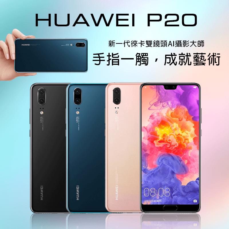HUAWEI華為P20八核AI手機128G,限時9.4折,請把握機會搶購!