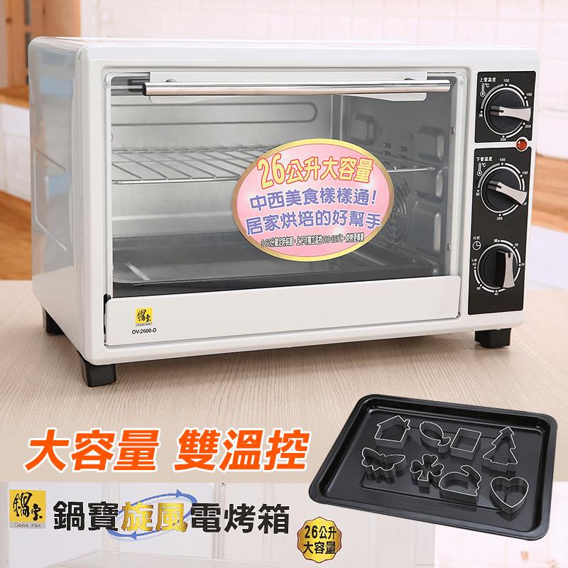 鍋寶26L雙溫控旋風烤箱OV-2600-D,限時8.1折,請把握機會搶購!