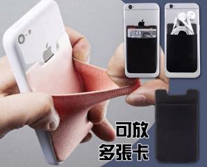 彈性萊卡手機背貼卡套,限時1.0折,今日結帳再享加碼折扣