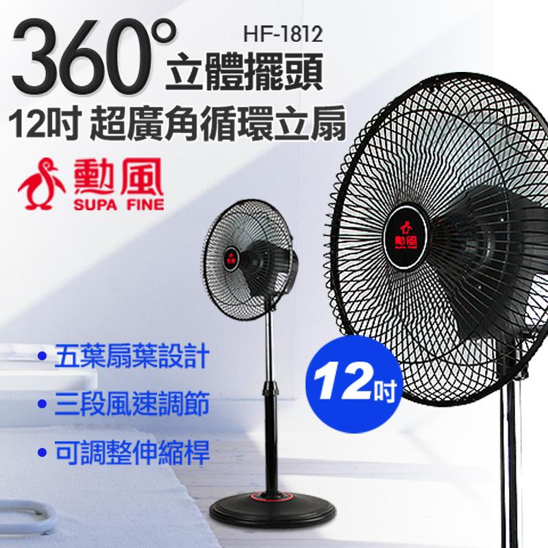 勳風360度外旋循環電扇 HF-B1812,限時4.6折,請把握機會搶購!