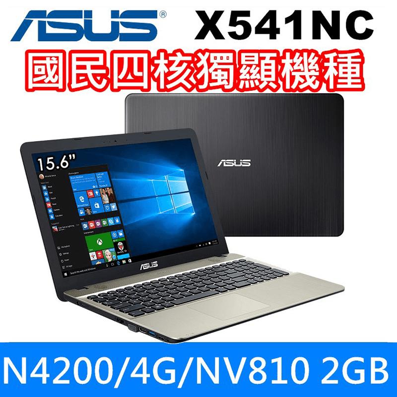 ASUS四核強效獨顯筆電X541NC,限時8.7折,請把握機會搶購!