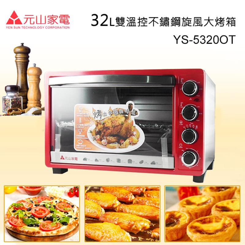 YEN SUN 元山雙溫控不鏽鋼旋風大烤箱YS-5320OT,限時6.7折,請把握機會搶購!