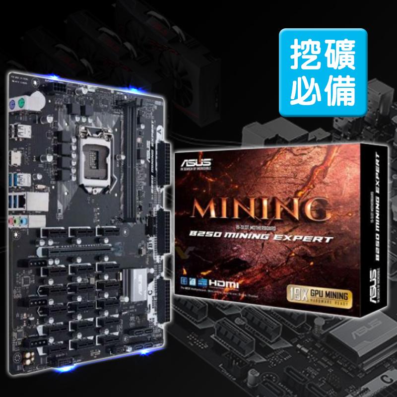 华硕ASUS B250 MINING EXPERT主机板,限时9.7折,请把握机会抢购!
