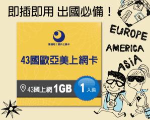 歐亞美43國1GB上網卡,今日結帳再打88折
