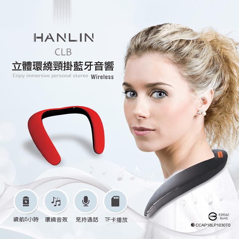 HANLIN立體環繞頸掛式藍芽音響CLB,本檔全網購最低價!