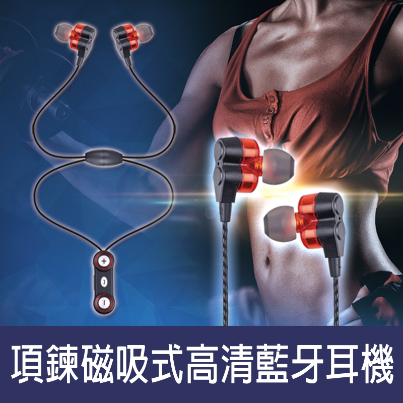 9C項鍊磁吸式高清藍牙耳機(S11),限時破盤再打82折!