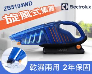 Electrolux手持式吸塵器,限時8.4折,今日結帳再享加碼折扣