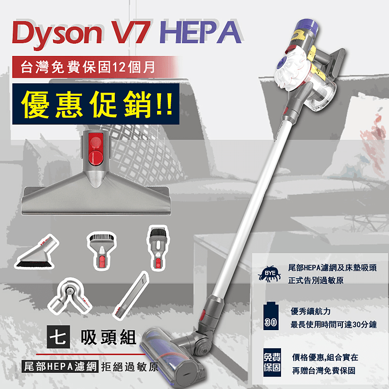 Dyson V7 HEPA无线吸尘器,限时9.2折,请把握机会抢购!