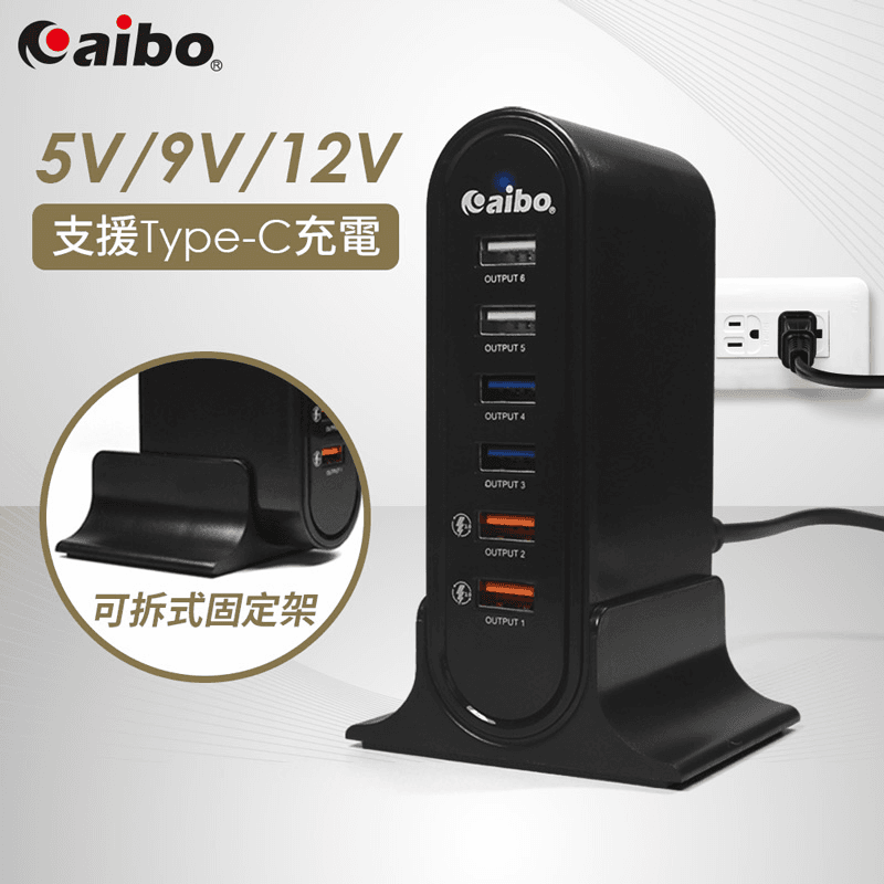 aibo 智慧6埠QC3.0高速快充器 CB-AC-USB-Q668,限時破盤再打82折!