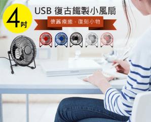 aiboUSB4吋復古鐵製小桌扇/USB-FAN-AB01,今日結帳再打88折