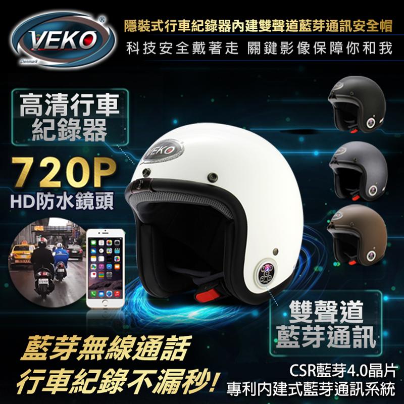 VEKO行車紀錄器 藍芽安全帽,限時破盤再打8折!