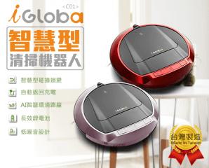 iGloba智慧型掃地機器人,限時4.1折,今日結帳再享加碼折扣