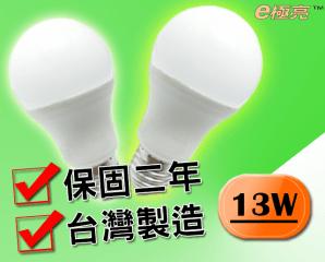 E極亮高光效13W廣角型LED燈泡JTS-LED13WD-S4,今日結帳再打85折