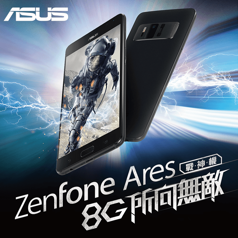 ASUS ARES战神手机,限时10.0折,请把握机会抢购!