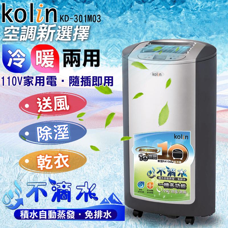 Kolin 歌林冷暖型移動式空調(KD-301M03),限時5.5折,請把握機會搶購!