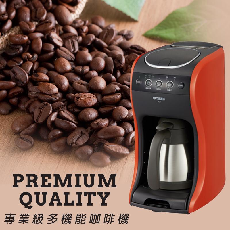 Tiger虎牌專業級多機能咖啡機ACT-B04R,限時4.4折,請把握機會搶購!