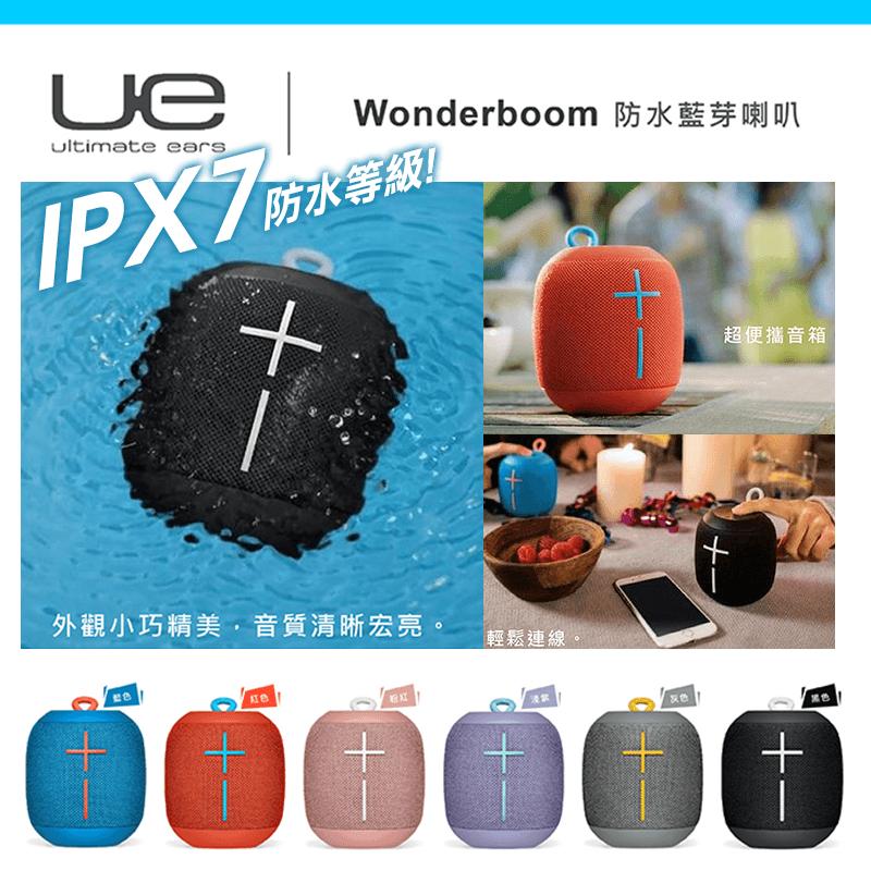 Ultimate Ears Wonderboom藍芽喇叭,限時8.4折,請把握機會搶購!