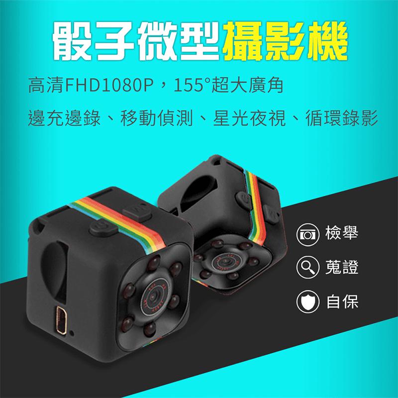 勝利者HD骰子微型運動攝影機SQ11,今日結帳再打85折!
