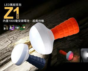 LED超亮環保球泡手電筒,限時4.4折,今日結帳再享加碼折扣