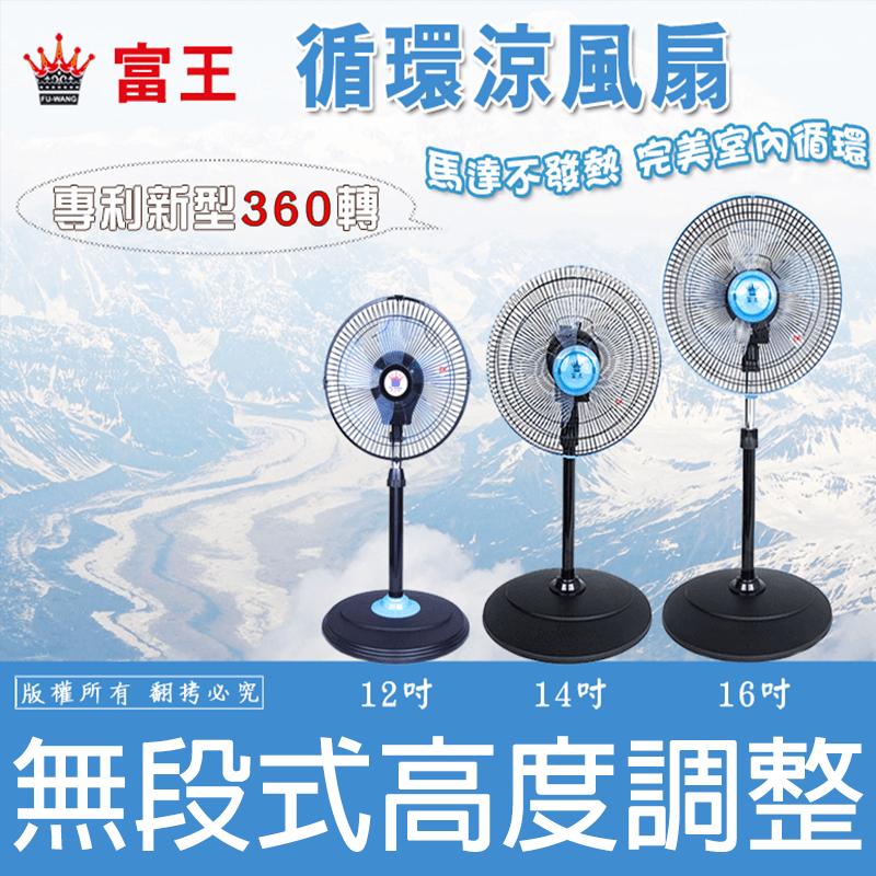 富王超靜音360度循環涼風扇 FW-210W,FW-1438,FW-1638,今日結帳再打85折