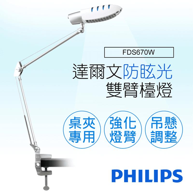 飛利浦達爾文防眩光檯燈,限時8.0折,請把握機會搶購!