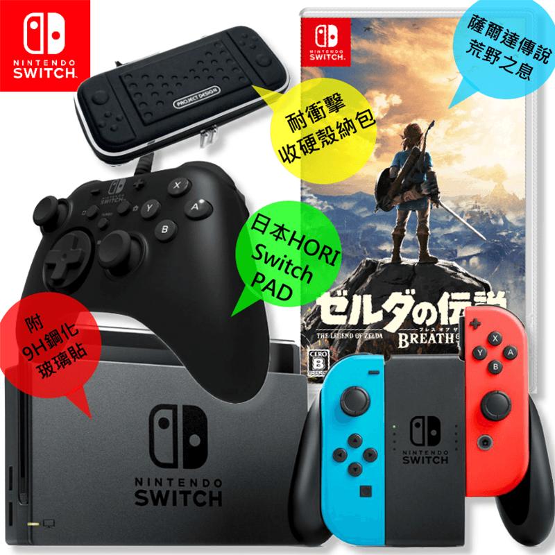 任天堂Switch薩爾達5合1豪華組,限時9.5折,請把握機會搶購!