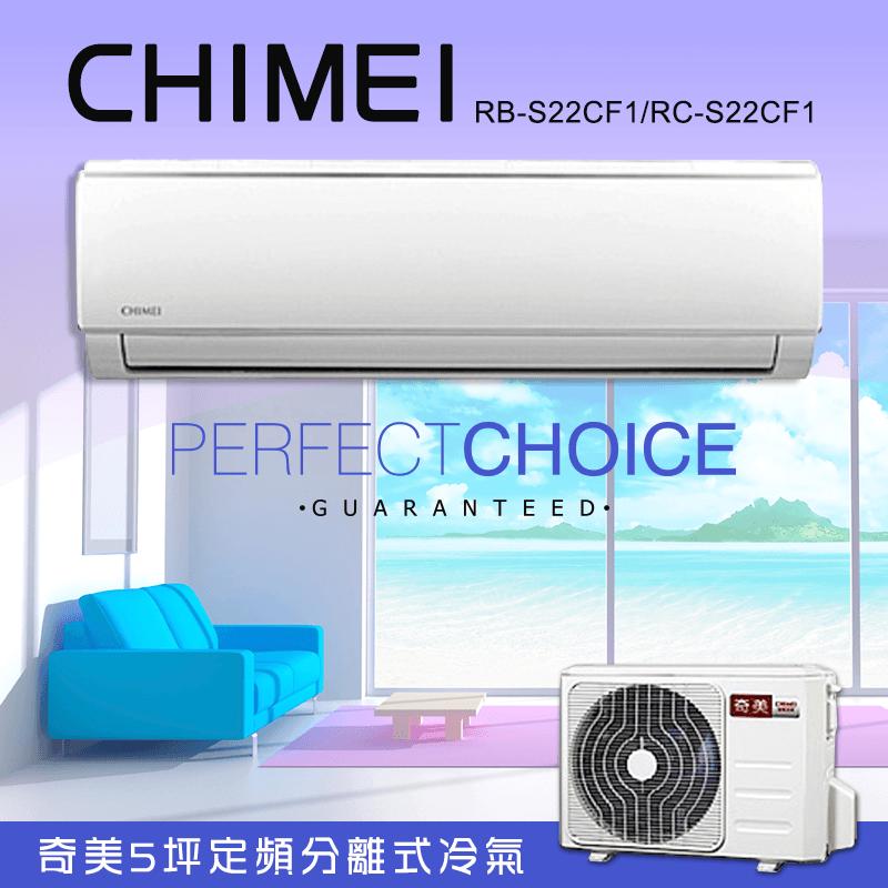 CHIMEI奇美5坪定頻分離式冷氣RB-S22CF1/RC-S22CF1,限時7.2折,請把握機會搶購!