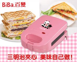 BiBa百變料理三明治機,限時3.2折,今日結帳再享加碼折扣