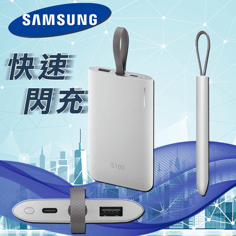 Samsung三星雙向快充行動電源(EB-PG950CSTGTW),限時5.0折,請把握機會搶購!