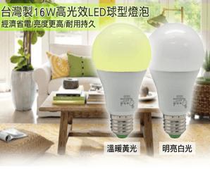 電精靈16W LED省電燈泡,限時2.7折,今日結帳再享加碼折扣