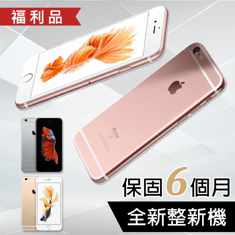 iPhone6S plus 64G手機,限時7.9折,請把握機會搶購!
