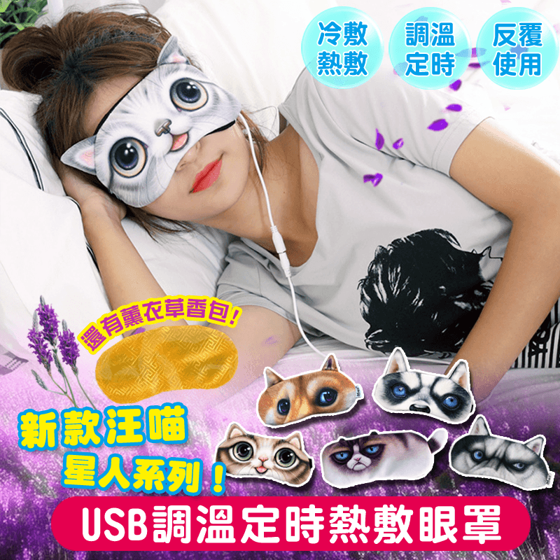 USB香氣熱敷SPA眼罩,今日結帳再打85折!