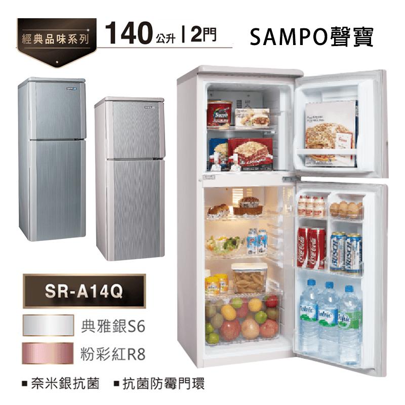 SAMPO聲寶140L節能雙門冰箱(SR-A14Q),限時7.2折,請把握機會搶購!