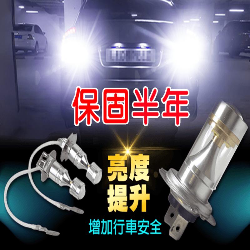 車用LED爆亮魚眼日行燈,今日結帳再打85折!