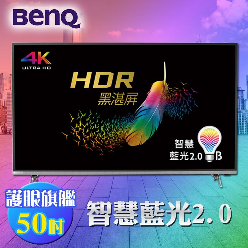 BenQ50吋4K LED液晶電視50JM700 DT-145T,限時6.0折,請把握機會搶購!