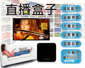 人因真4K雲端智慧電視盒,限時5.7折,今日結帳再享加碼折扣
